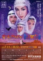 宝塚歌劇花組公演「愛と死のアラビア」「Red Hot Sea」