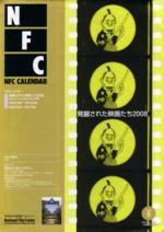 発掘された映画たち2008