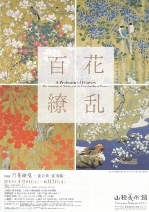 特別展「百花繚乱 花言葉・花図鑑」