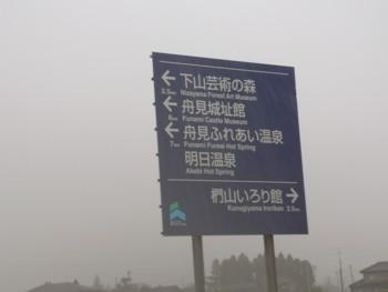 2009年8月13日(木)入善駅から下山芸術の森へ
