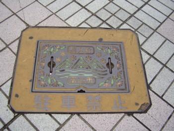 2009年8月13日  富山の消火栓のフタ
