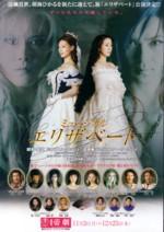 東宝ミュージカル「エリザベート」2008年東京