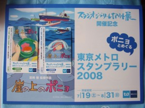 東京メトロスタンプラリー2008