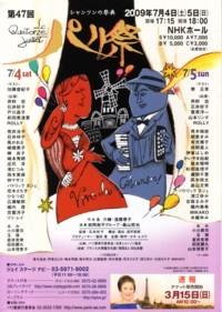 「第47回 パリ祭 シャンソンの祭典」