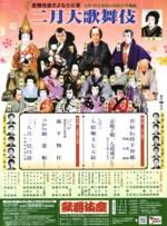 2009年二月大歌舞伎 昼の部