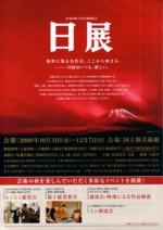 第40回 日展(日本美術展覧会)