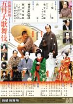 2007年 五月大歌舞伎