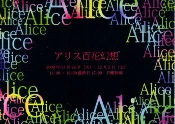 「アリス百花幻想」展