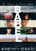 映画「BABEL バベル」