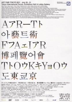 アートフェア東京2011