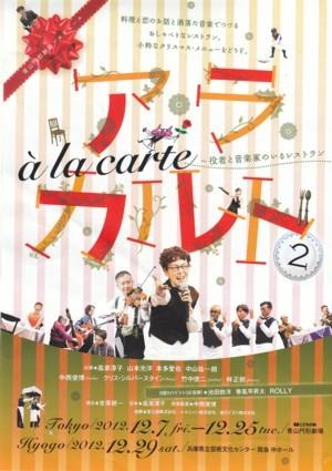 「ア・ラ・カルト2 役者と音楽家のいるレストラン」2012年