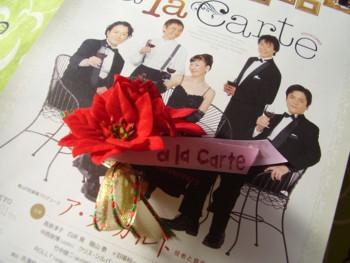 「ア・ラ・カルト 役者と音楽家のいるレストラン」2回目でもらった花束