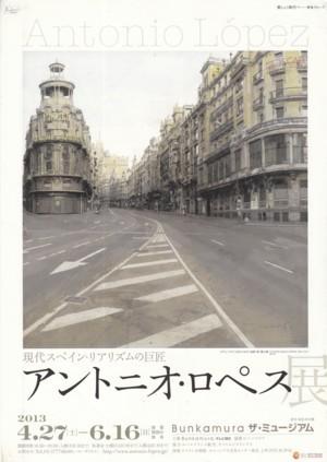 「現代スペイン・リアリズムの巨匠 アントニオ・ロペス展」2