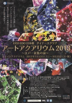 「アートアクアリウム2013 江戸・金魚の涼」8