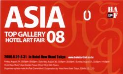 Asia Top Gallery Hotel Art Fair 2008