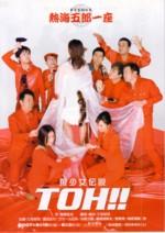 熱海五郎一座公演「狼少女伝説 TOH!!」