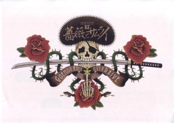 新感線☆RX「薔薇とサムライ GoemonRock OverDrive」