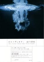 「ビル・ヴィオラ: はつゆめ」展