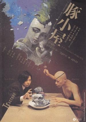 「豚小屋」公演 パゾリーニ作、川村毅演出