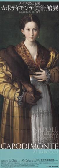「ナポリ・宮廷と美 カポディモンテ美術館展 ルネッサンスからバロックまで」
