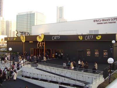 横浜「キャッツ」 2009年11月21日(土)昼の回が終わったところ