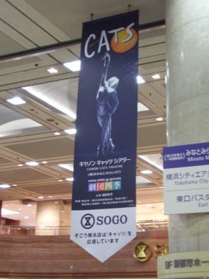 横浜「キャッツ」 そごうにて