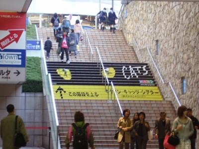 横浜「キャッツ」 猫目階段