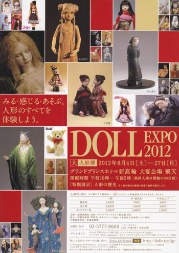DOLL EXPO (大人形博)2012