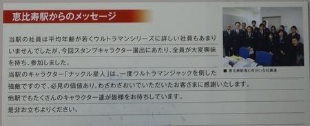 恵比寿駅メッセージ