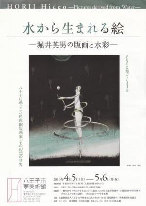 「水から生まれる絵 堀井英男の版画と水彩」展