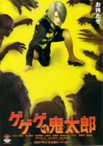 映画「ゲゲゲの鬼太郎」