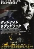 映画「グッドナイト・グッドラック」