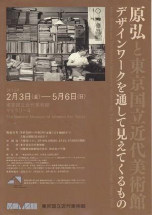 「原弘と東京国立近代美術館 デザインワークを通して見えてくるもの」