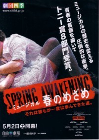 劇団四季「春のめざめ」