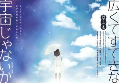 演劇集団キャラメルボックス公演「広くてすてきな宇宙じゃないか」2012年