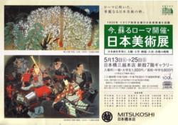 「今、蘇るローマ開催 日本美術展」