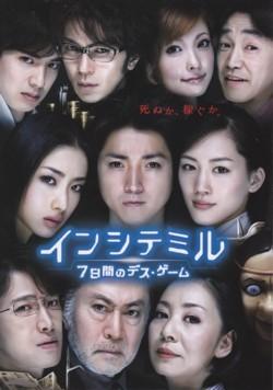 映画「インシテミル 7日間のデス・ゲーム」