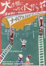 NYLON100℃公演「犬は鎖につなぐべからず 岸田國士一幕劇コレクション」
