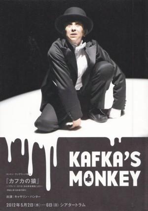 キャサリン・ハンター一人芝居「カフカの猿」