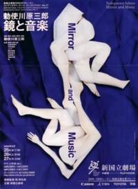 勅使河原三郎ダンス公演「鏡と音楽」