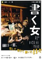 二兎社公演「書く女」
