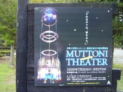 「自動人形師ムットーニ・機械仕掛けの迷宮博物館 MUTTONI THEATER」展 2009年金津創作の森