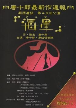 唐組第49回公演 「海星(ひとで)」 カラーチラシ