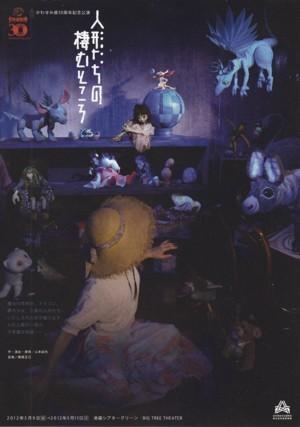 人形劇団かわせみ座30周年記念公演「人形たちの棲むところ」