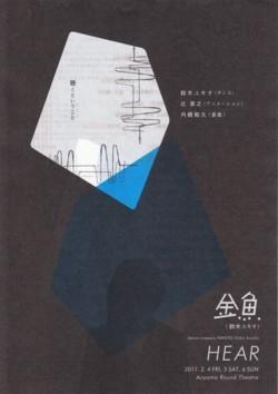 ダンスカンパニー金魚公演「HEAR」
