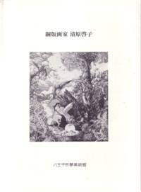 「八王子市夢美術館 収蔵品展示」清原啓子・城所祥 作品展示