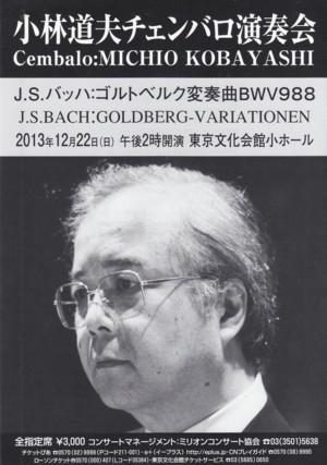 小林道夫チェンバロ演奏会 2013「J.S.バッハ:ゴルトベルク変奏曲」