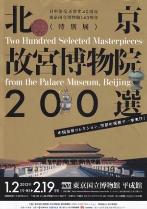 「北京故宮博物院200選展」