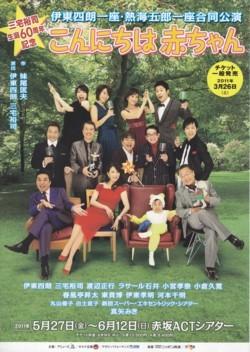 伊東四朗一座・熱海五郎一座合同公演「こんにちは赤ちゃん」