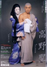 七月大歌舞伎・夜の部「夜叉ヶ池」「高野聖」
